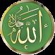 محمد رسول الله by APPSTOP