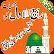 Eid Melad un Nabi Rabi ul Awal New