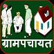 Grampanchayat in Marathi by Sirocco Tech