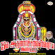 Om Arunachalaeswaraya Namaha by Sruthilaya Media