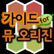 가이드 for 뮤오리진 by stcobong