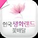 전국꽃배달 한국생화랜드 by (주)뉴런시스템