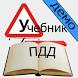 """Учебник """"Автошкола Дома""""(демо) by Алексей Бурлаков"""