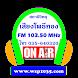 สถานีวิทยุเสียงโพธิ์ทอง by อนุชา พวงผกา