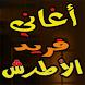 طرب فريد الأطرش Farid Atrash by devv-one