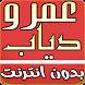 اغاني عمرو دياب جديد 2018 by devtechpro