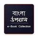 Bangla Uponnash (বাংলা উপন্যাস সমগ্র) by earnmonify.com