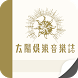 太陽娛樂音樂誌 by Golden Dynamic Enterprises Ltd