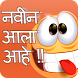 Marathi Lol Jokes by Genious App