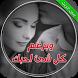 وبرغم كل شئ..احبك – رواية رومانسية by روايات رومانسية ♥ Riwayat Romansiya