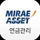 미래에셋증권 연금관리 by Mirae Asset Securities Co., Ltd.