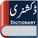 English Urdu Roman Dictionary by smileapps