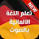 تعلم الالمانية بالصوت 2017 by Koliapps
