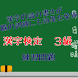 漢字の読み書きが脳の訓練にも効果を発揮! 漢字検定 3級 by inugawanwan