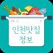 인천 맛집