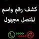 كشف رقم واسم المتصل المجهول by aissamdv