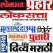 Marathi News Paper by Sutapa Priyadarshini