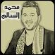 أغاني محمد السالم by hamza ziwa