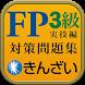 15-16年版FP3級対策精選問題集実技保険編 by Fasteps