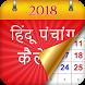 Panchang Hindi Calendar2017-18 by Tools And Photo Developer