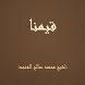 قيمنا - محمد صالح المنجد by Bubbles Production
