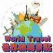 世界旅遊景點