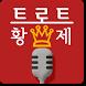 트로트 황제 by Yeees OH
