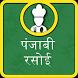 Punjabi Rasoi by flatron