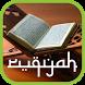 آيات رقية Ayat Ruqyah by Adnani lab