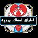 اطباق اسماك بحرية by Gamal Khalaf