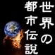 世界の都市伝説 by KR.