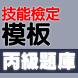 技能檢定-模板丙級題庫 by Long Tsai