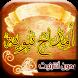 امداح نبوية واناشيد اسلامية 2018 - Amdah Nabawia by Smart&Mix App