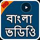 Bangla Songs & Video : বাংলা গান (NEW + TOP + HIT) by HJ Media & Entertainments