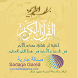 Holy Quran by Sadaqa Garea