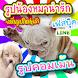 รูปคอมเม้นเฟส น้องหมา กวนๆ by PutKaPoomApp
