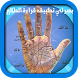 شاهد قراءة الطالع-بصرالمستقبل by mobile app free devlopper