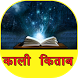 Kali kitab :kala jadu sikhe by Tripsy infotech
