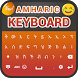Amharic Keyboard by Apps Style