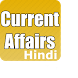 Current Affairs Hindi GK App by Global Apps System