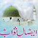 Esaal e Sawab by Madi Soft