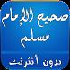 صحيح مسلم بدون انترنت