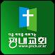 평내교회 by 애니라인(주)