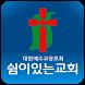 쉼이있는교회 by 애니라인(주)
