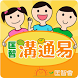 匡智溝通易 by Hong Chi Association