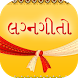 Gujarati Marriage Song Lyrics by SunriseTechnoSoft