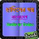 বাংলা হাদিসের গল্প by BuraQ