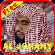 عبدالله عواد الجهني القرآن الكريم