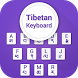 Tibetan Keyboard by Balint Infotech