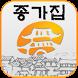 종가집 by 오플소프트